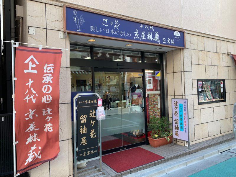 京林 上野店