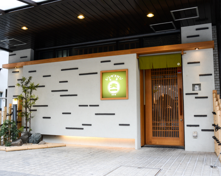 ジンギスカン札幌大一 とうきょうスカイツリー駅前店