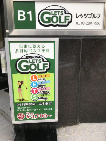 LETSGOLF銀座(レッツゴルフ)