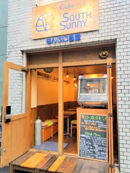 なんさに食堂(Kitchen & Bar SOUTHSUNNY)