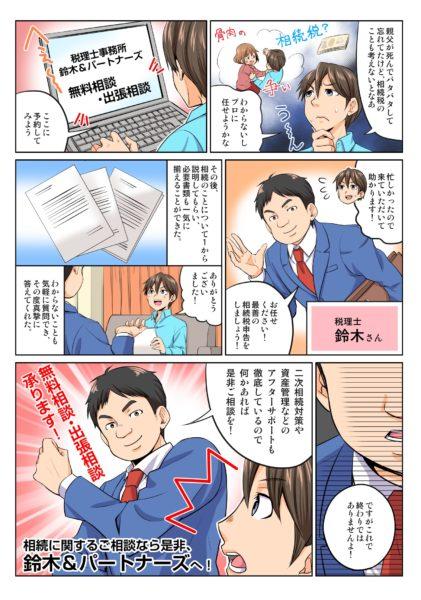 税理士事務所 鈴木&パートナーズ