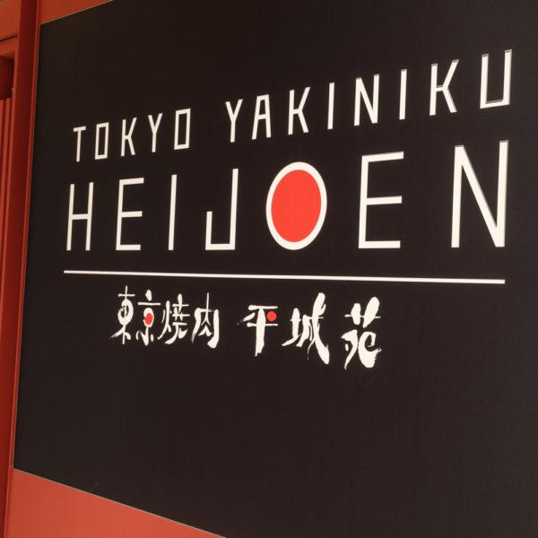 TokyoYakiniku Heijōen Ginza 5-chome