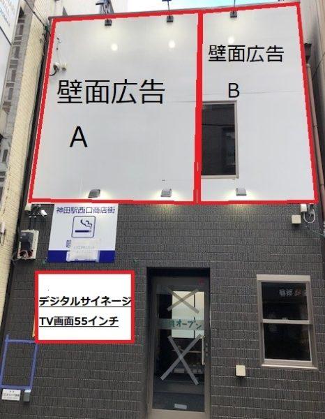 神田まるか不動産