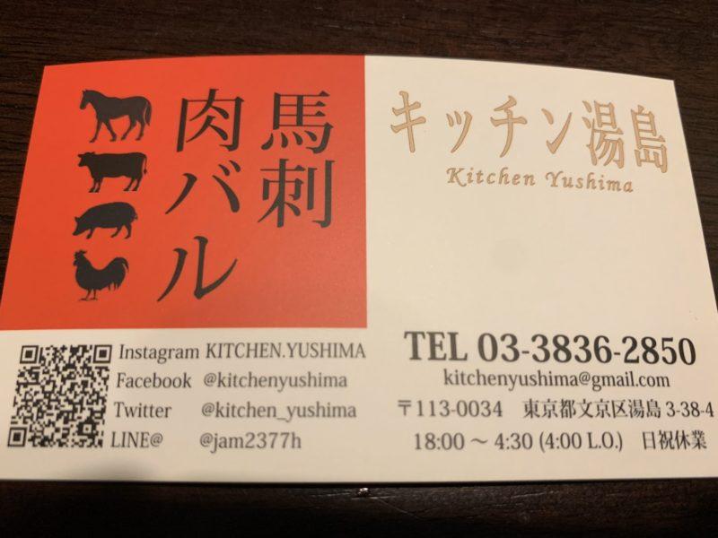 キッチン湯島